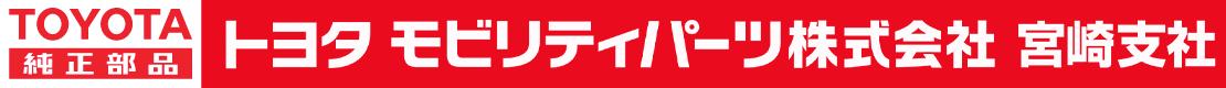トヨタモビリティパーツ株式会社宮崎支社